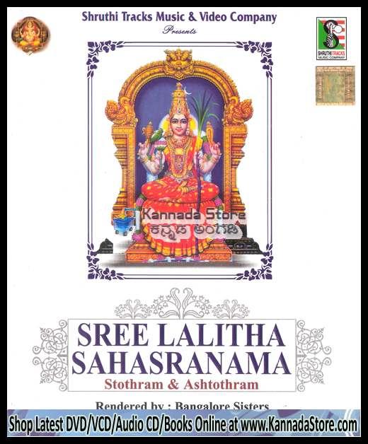 2001 Dvd Kannada Store Hindi Dvd Buy Dvd: Sree Lalitha Sahasranama Stotra (Sanskrit)