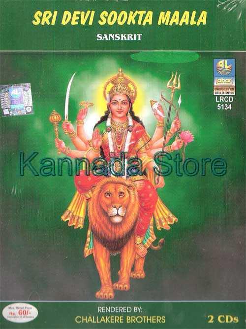 Challakere Brothers - Sri Devi Sookta Maala (Sanskrit) 2 CD