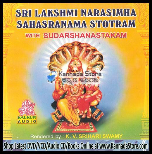 Narasimha Swamy Slokas Mp3 Free Download – On Feet Nation