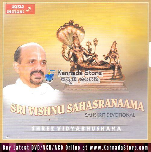Sri Vishnu Sahasranaama Stotram (Sanskrit) - Sri Vidyabhushana