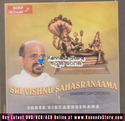 Sri Vishnu Sahasranama - Sri Vidyabhushana Audio CD, Kannada