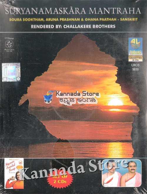 Challakere Brothers - Suryanamaskara Mantra (Sanskrit) 2 CD