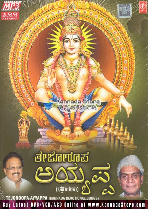 Tejoroopa Ayyappa - Ayyapa Swamy Kannada Devotional Songs