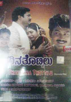 tavarina tottilu kannada film mp3 songs