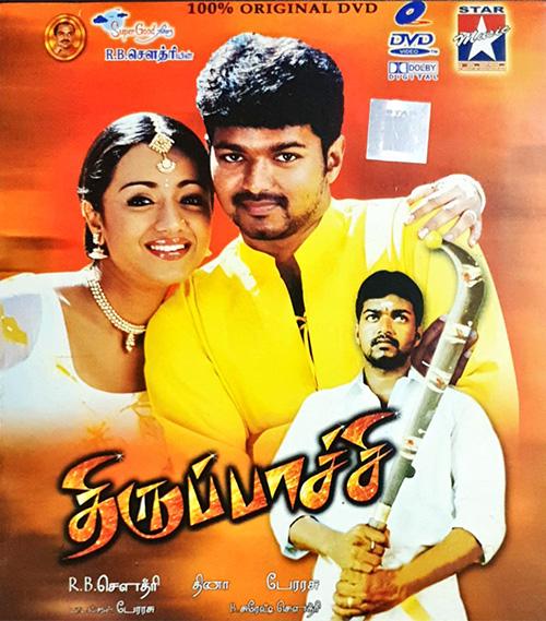2001 Dvd Kannada Store Hindi Dvd Buy Dvd: 2005 DD 5.1 DVD, Kannada Store Tamil DVD Buy