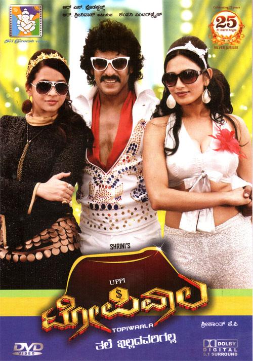 kannada upendra topiwala songs