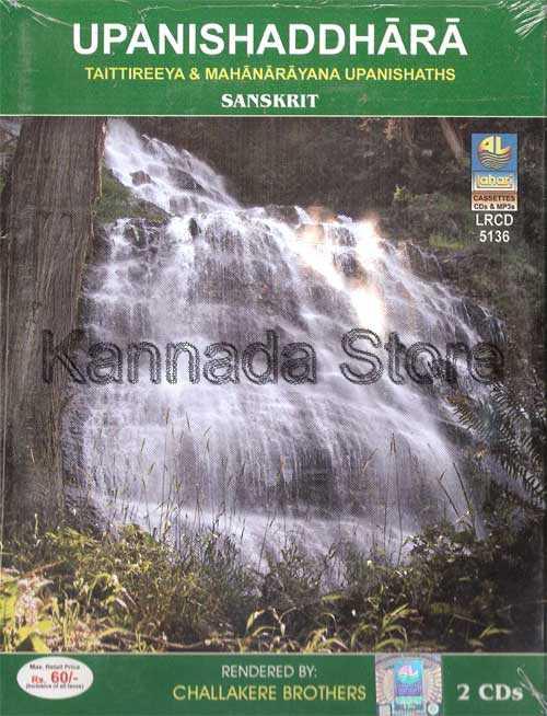 Challakere Brothers - Upanishaddhara (Sanskrit) 2 CD Set