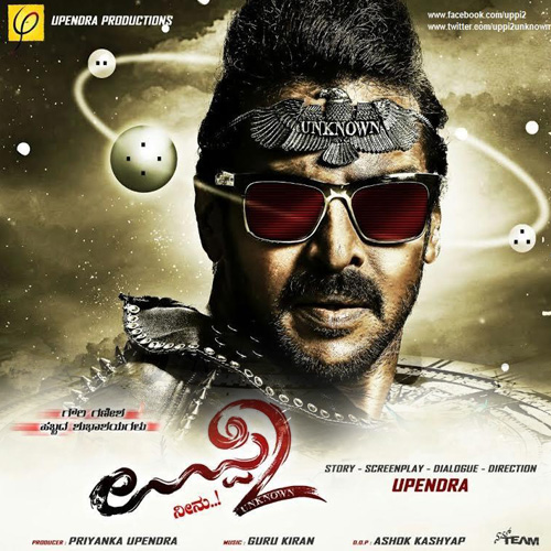 Uppi 2 - 2015 Audio CD