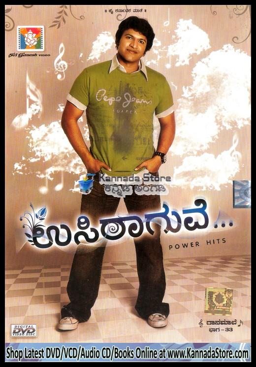 Puneeth Rajkumar Films Video Songs Hits Vol 2 Usiraaguve Dvd