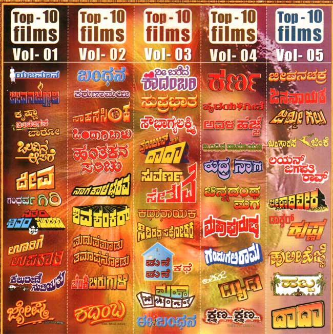 Top 10 hits of vishnuvardhan | non stop kannada hits.