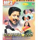 Vol 13-Minuguva Taare - Vishnuvardhan Hits MP3 CD