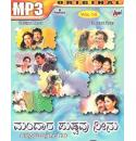 Vol 14-Mandaare Pushpavu Neenu MP3 CD