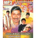 Vol 15-Vasantakala Bandaga MP3 CD
