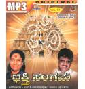 Vol 17-Bhakthi Sangama - S. Janaki & SPB MP3 CD