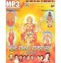 Vol 24-Sri Devi Darshana MP3 CD