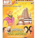 Vol 25-Alabeda Tangi Alabeda - Santa Shishunala Shariff MP3 CD