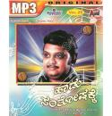 Vol 25-Haadu Santoshakke - SPB Hits MP3 CD