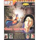 Vol 26-Koli Koogithakka MP3 CD