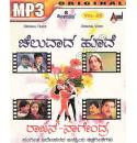 Vol 26-Cheluvada Hoove - Rajan-Nagendra Hits MP3 CD
