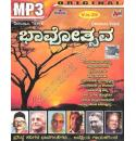 Vol 29-Bhavotsava - Various Artists MP3 CD
