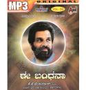 Vol 30-Ee Bandhana - KJ Yesudas Kannada Film Songs Hits MP3 CD