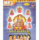 Vol 43-Mathe Mahalakshmi MP3 CD