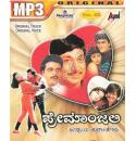 Vol 42-Premanjali MP3 CD