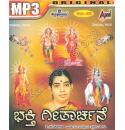 Vol 45-Bhakthi Geetharchane - P. Susheela MP3 CD