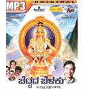 Vol 64-Bettada Belaku - Ayyappa Songs MP3 CD