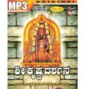 Vol 67-Shri Krishna Darshana MP3 CD