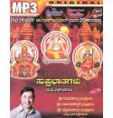 Vol 74-Suprabhatagalu - Dr. Rajkumar MP3 CD