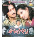 Aa Dinagalu - 2007 Video CD