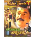 Aagodella Olledakke - 2004 Video CD