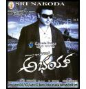 Abhay - 2009 Video CD