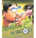 Abhimaani - 2009 Audio CD