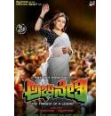 Abhinethri - 2015 Video CD