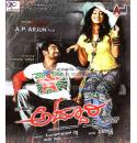 Addhuri - 2012 Audio CD