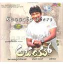 Ajay - My Autograph Audio CD