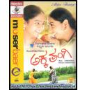 Akka Thangi - 2008 Video CD