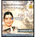 Allondu Lokavuntu (Kannada Film Songs) - P Sushila Hits MP3 CD
