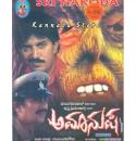 Amanusha - 1989 Video CD