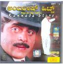 Ambarish Hits Vol 2 MP3