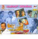 Amrutha Ghalige - 1984 Video CD