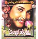 Andhra Hendti - 2000 Video CD