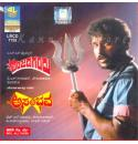 Anjada Gandu - Asambhava (Soundtracks) Audio CD