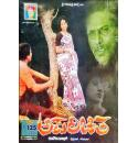 Aparichitha - 1978 DVD