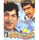 Apoorva Sangama - 1984 Video CD
