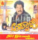 Appaji - 1996 Video CD