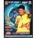 Akash Audio Vol 10 - Appu & Other Hits MP3 CD