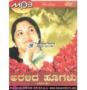 Aralida Hoogalu (Selected Kannada Songs) - Chitra KS MP3 CD